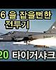 http://2013.7-star.net/data/apms/video/youtube/thumb-gvPR16od_SQ_80x100.jpg